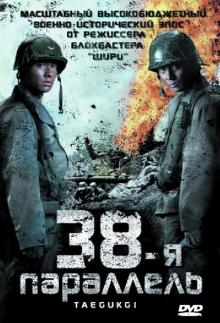 38-я параллель, 2004
