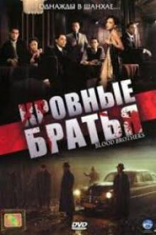 Кровные братья, 2007