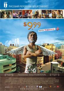 9,99 долларов, 2008