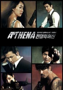 Афина: богиня войны, 2010