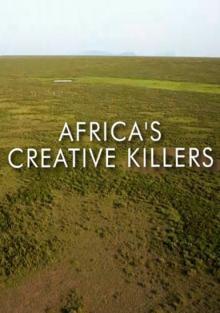 Африка: Убийцы с фантазией, 2014