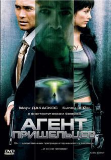 Агент пришельцев, 2007