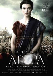 Агора, 2009