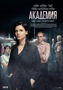 Академия, 2015