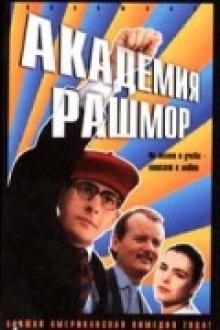 «Академия Рашмор» — 1998