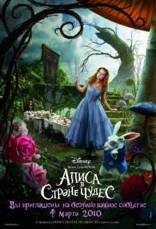 Алиса в стране чудес, 2010