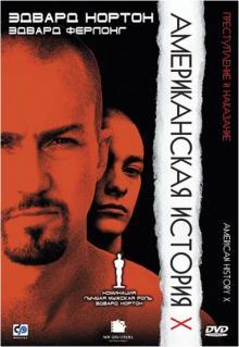 Американская историяХ, 1998