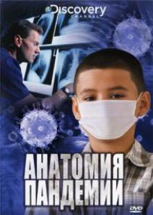 Анатомия пандемии, 2009