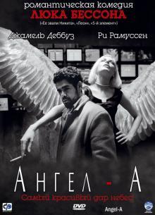 Ангел-А, 2005