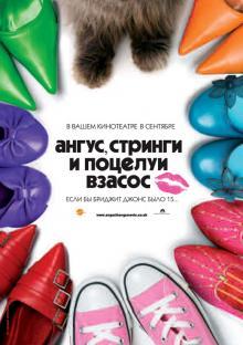Ангус, стринги и поцелуи взасос, 2008