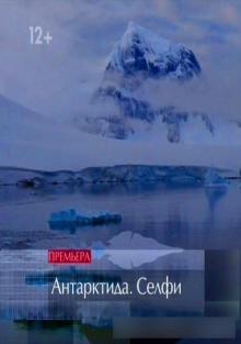 Антарктида. Селфи, 2017