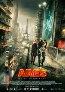Арес, 2016