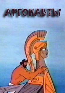 Аргонавты, 1971