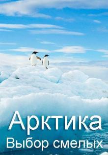Арктика. Выбор смелых, 2017