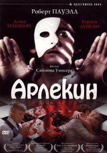 Арлекин, 1980