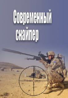 Армия. Современный снайпер, 2009
