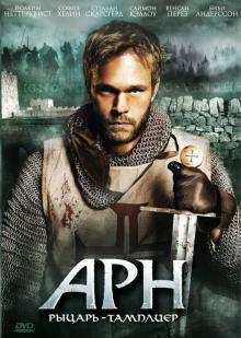 Арн: Рыцарь-тамплиер, 2007