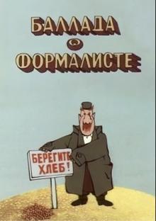 Баллада о формалисте, 1983