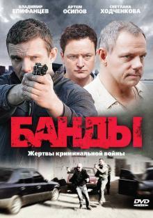 Банды, 2010