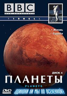 BBC: Планеты, 1999
