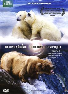 BBC: Величайшие явления природы, 2009