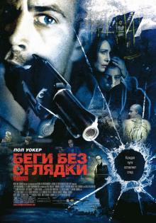 Беги без оглядки, 2005