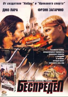Беспредел, 1998