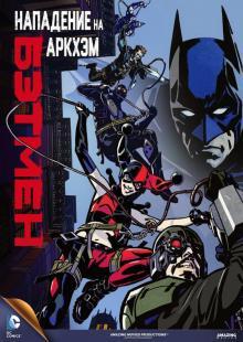 Бэтмен: Нападение на Аркхэм, 2014