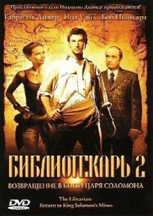 Библиотекарь 2: Возвращение в Копи Царя Соломона, 2006