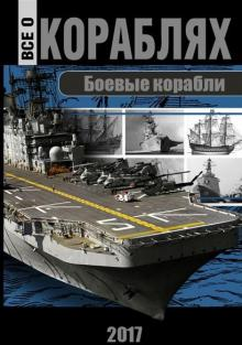 Боевые корабли, 2017