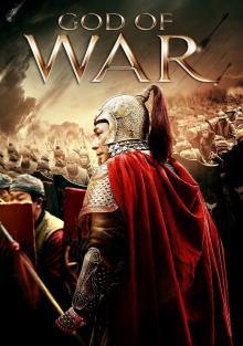 Бог войны, 2017