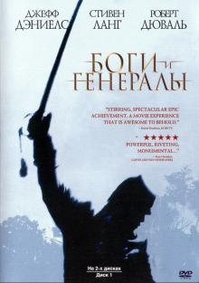 Боги и генералы, 2003