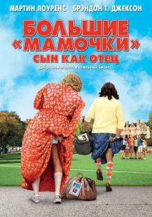 Большие мамочки: Сын как отец, 2011