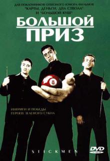 Большой приз, 2001