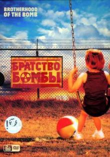 Братство бомбы, 2006