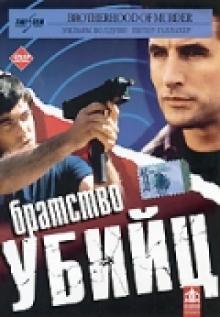 Братство убийц, 1999