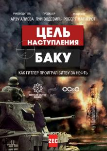 Цель наступления - Баку: Как Гитлер проиграл битву за нефть, 2015