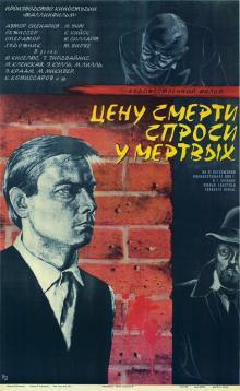 Цену смерти спроси у мертвых, 1977