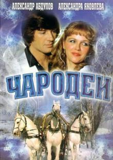 Чародеи, 1982