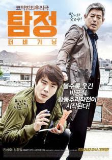 Частный детектив: Начало, 2015