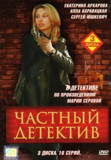 Частный детектив, 2005
