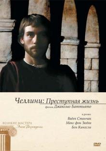 Челлини: Преступная жизнь, 1990