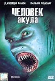 Человек-акула, 2005