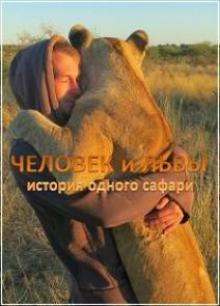 Человек и львы - история одного сафари, 2013