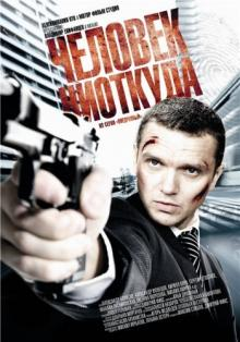 Человек ниоткуда, 2010