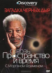 Discovery: Сквозь пространство и время с Морганом Фрименом, 2010