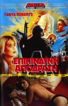 Чистилище, 1988