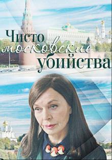 Чисто московские убийства, 2017