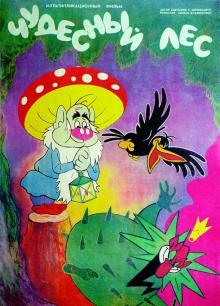 Чудесный лес, 1986