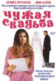 Чужая свадьба, 2004